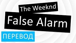 The Weeknd - False Alarm перевод песни текст слова