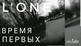 L'one - Время первых