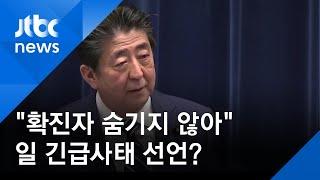 """""""확진자 숨기지 않는다""""는 아베…""""일본 긴급사태"""" 선언 가능성  / JTBC 정치부회의"""
