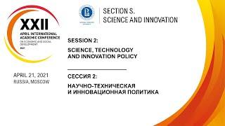 XXII АНМК: Секция ИСИЭЗ НИУ ВШЭ «Наука и инновации». Сессия 2