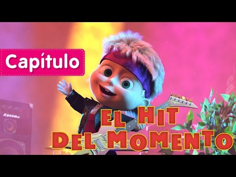 Masha y el Oso - El hit del momento 🎸 (Capítulo 29) Dibujos Animados en español!