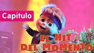 Masha y el Oso - El hit del momento 🎸 (Capítulo 29) Dibujos Animados en español! thumbnail