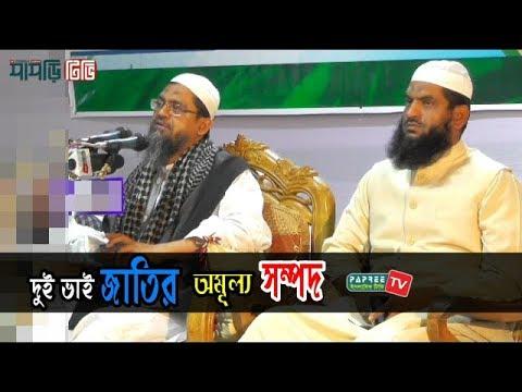 দুই ভাই জাতির অমূল্য সম্পদ | Maulana Mahfuzul Haque | New Bangla Waz 2019 | مولانا محفوظ الحق