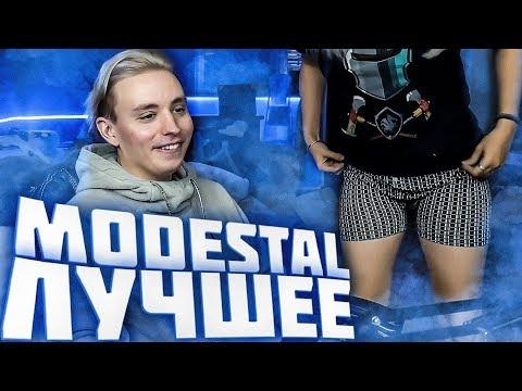 Лучшие Моменты со Стрима Modestal! Нарезка Модестал #1