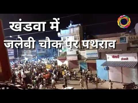 Khandwa जलेबी चौक पर हुआ पथराव , पुलिस ने कि लाठी चार्ज |