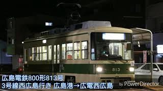 【全区間走行音 電機子チョッパ】広島電鉄800形813号 3号線西広島行き 広島港→広電西広島