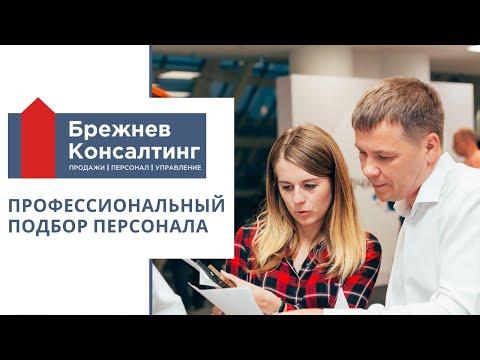 Профессиональный подбор персонала | Брежнев Консалтинг