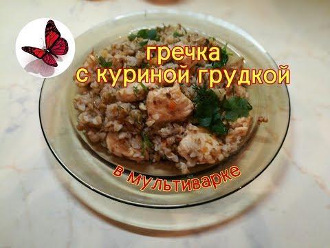 Филе курицы в мультиварке с гречкой