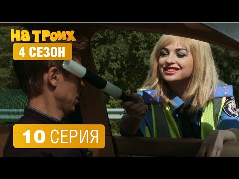 На троих - 4 сезон 10 серия | ЮМОР ICTV - видео онлайн