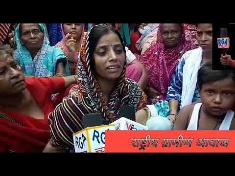 RGA न्यूज़: संजय नगर में 6 वर्षीय बच्ची की हत्या