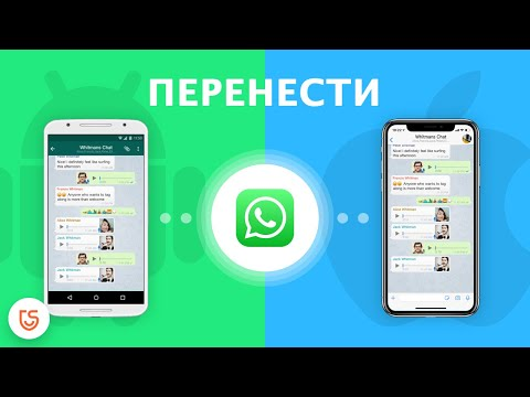 Как перенести whatsapp с android на iphone?