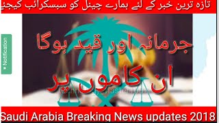 Chota Kam bara jormana minstry of Labour Saudi Arabia 2018//latest News updates