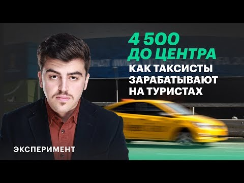 """""""4500 плати – и поехали"""". Развод таксистов на ЧМ-2018 (скрытая камера)"""