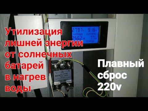 Сброс энергии в нагрев воды на регуляторе напряжения KS1-10LA