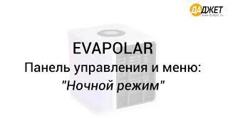 Персональный охладитель воздуха Evapolar - Видео-инструкция