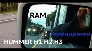 Гелик не против Хаммера. Galendewagen & Hummer