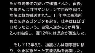 【関連動画】 ・加護亜依さんを殴るなどし、けがさせた疑い 夫を傷害容...