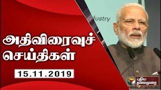 அதிவிரைவு செய்திகள்: 15/11/2019 | Speed News | Tamil News | Today News | Watch Tamil News