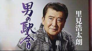 作詞:荒木とよひさ 作曲:弦 哲也 編曲:川村栄二 ♪:里見浩太朗 cover...