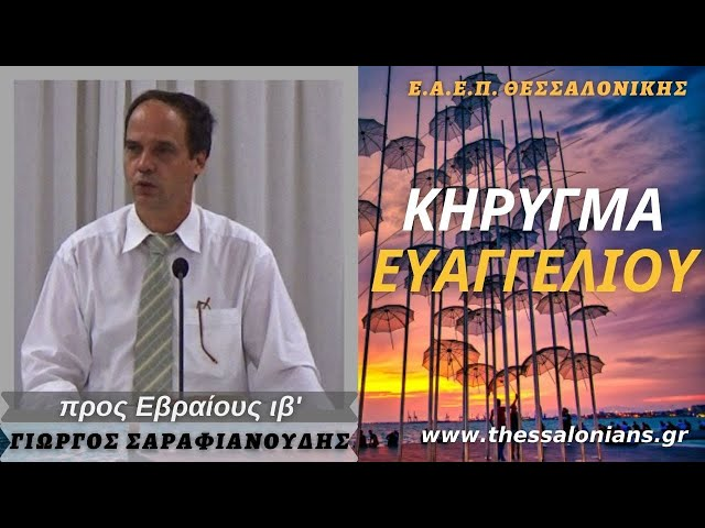 Γιώργος Σαραφιανούδης 14-09-2021   προς Εβραίους ιβ'