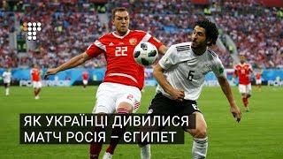 Як українці дивилися матч збірної Росії зі збірною Єгипту