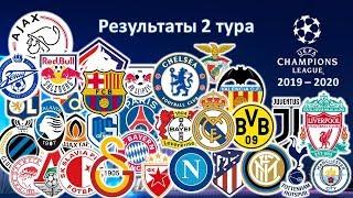 Лига Чемпионов 2019 - 2020 / 2 тур / Результаты