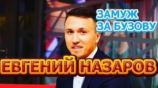 Евгений Назаров - биография, личная жизнь, дети, жена. Участник шоу Замуж за Бузову
