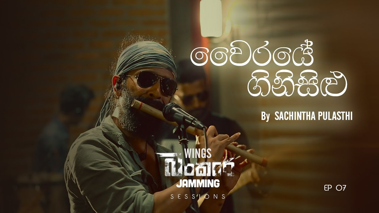Vairaye Ginisilu (වෛරයේ ගිනිසිළු) | Sachintha Pulasthi ft. WINGS | Bunker Sessions | Ep - 07