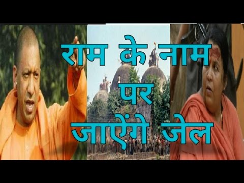 जा सकते हैं जेल। yogi adityanath ,uma bharti on ram mandir in ayodhya, said will go jail if required