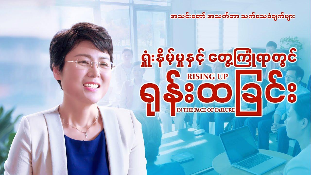 Myanmar Christian Testimony Video - ရှုံးနိမ့်မှုနှင့် တွေ့ကြုံရာတွင် ရုန်းထခြင်း