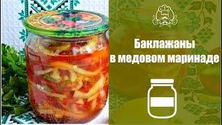 Как приготовить баклажаны в медовом маринаде на зиму