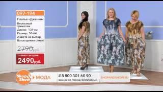 Shop & Show (Одежда). 097194 платье Дженни