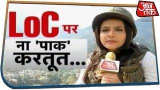 LoC पर ना 'पाक' करतूत, देखिये आजतक स्पेशल Sweta Singh के साथ