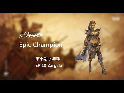 【Zargala】【扎咖啦】【Epic Champion】【史诗英雄】【突袭暗影传说】【Raid Shadow Legends】【突袭暗影】【暗影传说】【EP 10】