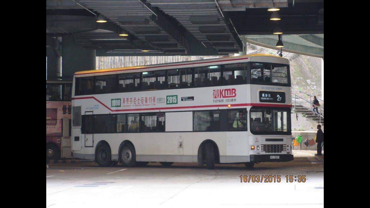 KMB K AD336 HC1507@2F 長沙灣巴士總站-慈雲山(北)總站 - YouTube