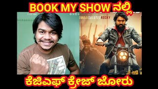 KGF Craze in Book My Show | Yash | Homable films | Prashanth Neel |