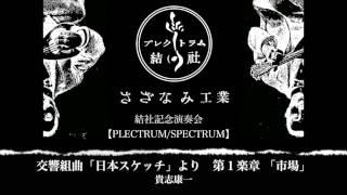 プレクトラム結社さざなみ工業 結社記念演奏会(2014/8/9)より http://sa...