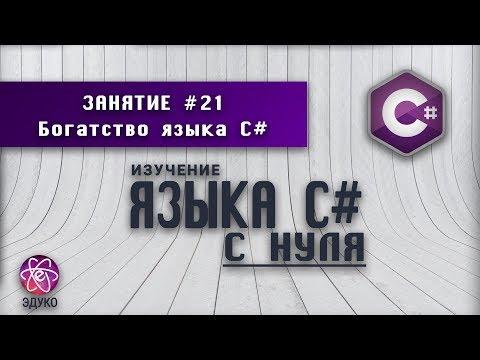 Изучение языка C# | Урок #21: Богатство языка C#