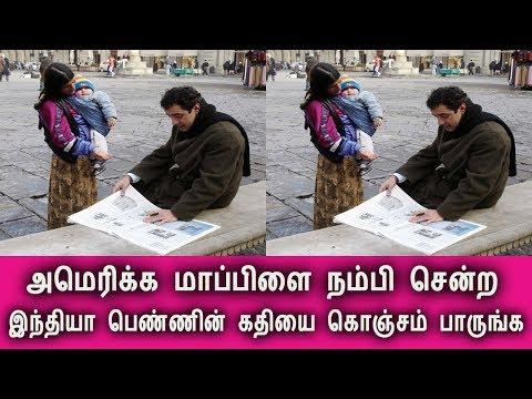 வெளிநாட்டு மாப்பிள்ளைக்கு ஆசை படும் பெண்களுக்கு இந்த வீடியோ ஒரு செருப்படி ! Tamil Cinema News