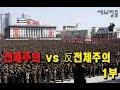 [세뇌탈출] 227탄 - 전체주의 vs 反전체주의 1부 (20181211)