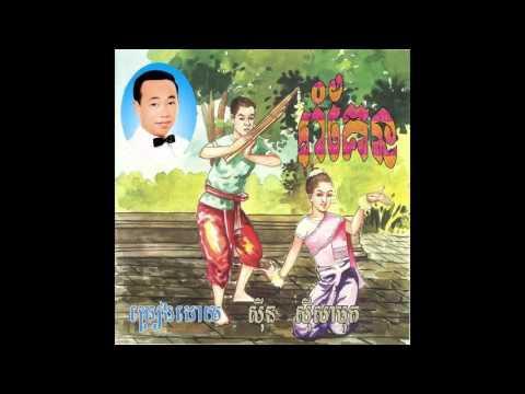 ឱ! រៈណានួននាង Oh! Rana Nuon Neang - Sin Sisamuth