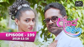 Ahas Maliga | Episode 199 | 2018-11-16