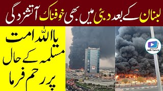 What Is Happening In Middle East ?  Arab Urdu News Today