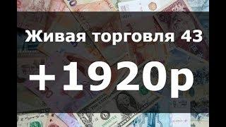 ЖТ43. Как заработать 1920 рублей за 22 минуты