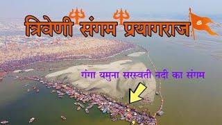 Triveni Sangam Prayagraj Allahabad || त्रिवेणी संगम प्रयागराज | गंगा यमुना सरस्वती नदी का संगम | CGR Thumb