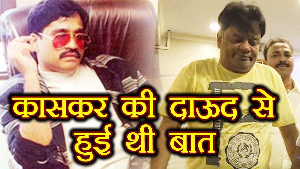Dawood से Phone पर की थी Ibrahim Kaskar ने बात, Judge ने मांगा Mobile No     वनइंडिया हिन्दी