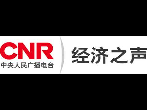 China National Radio 2 Interval Signal 经济之声