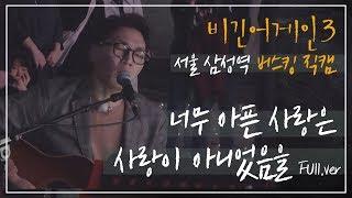 [비긴어게인3 직캠] 김 필(Kim Phil)의 버스킹 데뷔 실황 「너무 아픈 사랑은 사랑이 아니었음을」 full.ver