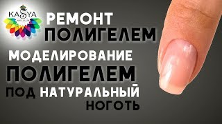 Ta'mirlash tirnoq tabiiy tirnoq ostida Simulyatsiya Polihale