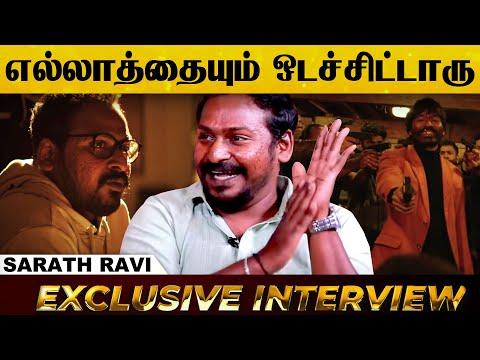தனுஷ் Sir-க்கு நீ என்ன யோசிக்கரனு தெரியும் - Sarath Ravi Exclusive Interview | Jagame Thanthiram |HD